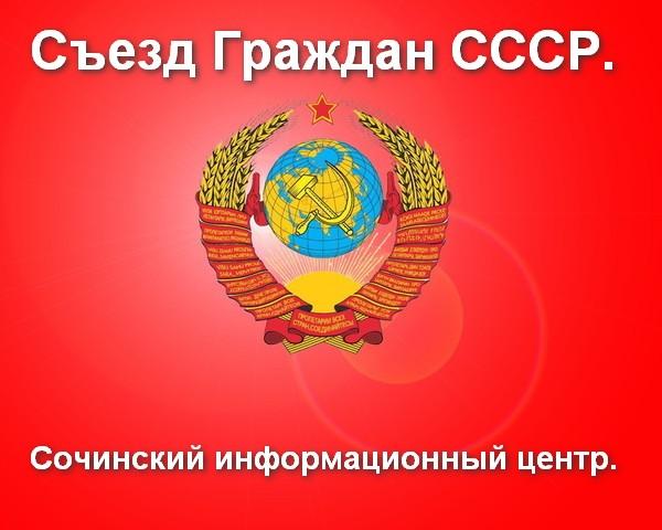 Съезд граждан ссср фото 567-896